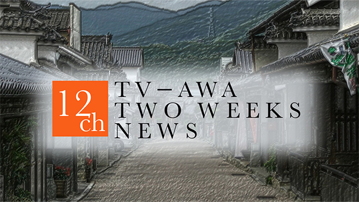 TV-AWA TWO WEEKS NEWS